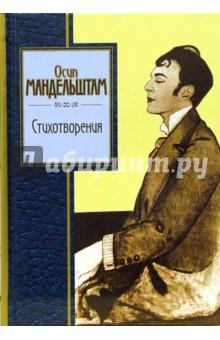 Стихотворения - Осип Мандельштам