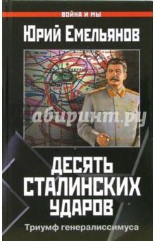 Десять сталинских ударов. Триумф генералиссимуса - Юрий Емельянов