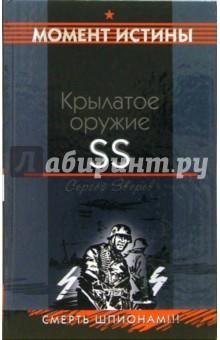 Крылатое оружие SS: Повесть - Сергей Зверев