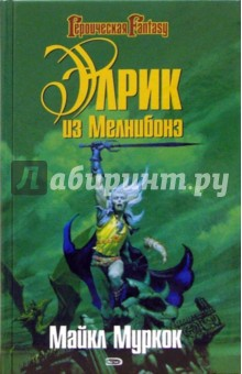 Элрик из Мелнибонэ - Майкл Муркок