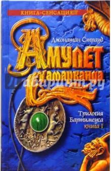 Амулет Самарканда - Джонатан Страуд