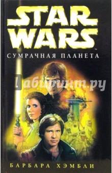 Книга звездные войны планета мафия игра на выживание фильм сюжет