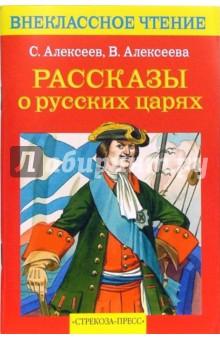 Рассказы о русских царях - Алексеев, Алексеева
