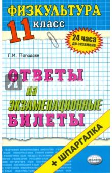 Физическая культура. Ответы на экзаменационные билеты. 11 класс: учебное пособие - Григорий Погадаев