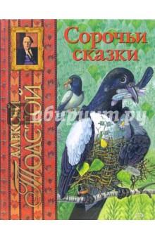 Сорочьи сказки - Алексей Толстой