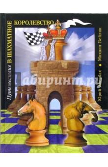 Путешествие в шахматное королевство - Авербах, Бейлин