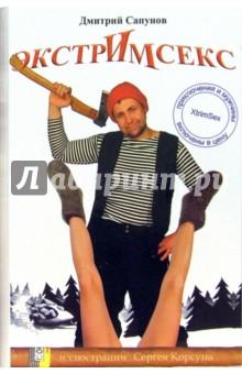 Экстримсекс - Нобель - Дмитрий Сапунов