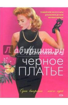 Маленькое черное платье - Лидия Лущик