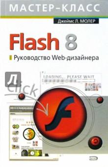Flash 8. Руководство Web-дизайнера - Джеймс Молер