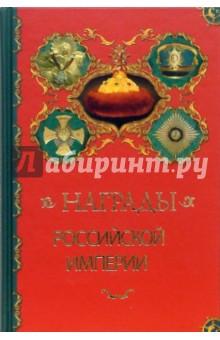 Награды Российской империи