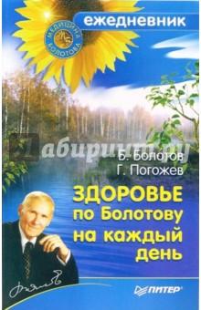 Здоровье по Болотову на каждый день - Борис Болотов