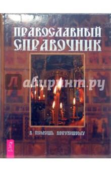 Православный справочник. В помощь верующему