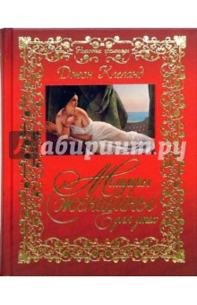 Мемуары женщины для утех - Джон Клеланд
