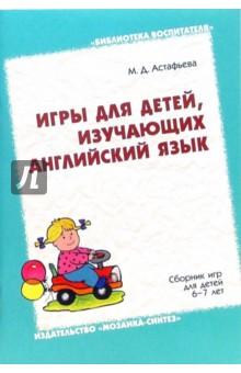 Игры для детей, изучающих английский язык. Сборник игр для детей 6-7 лет - Мария Астафьева