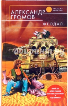 Феодал: Фантастический роман