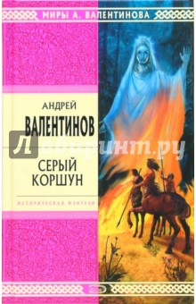 Серый Коршун: Роман - Андрей Валентинов