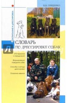 Словарь по дрессировке собак - Владимир Гриценко