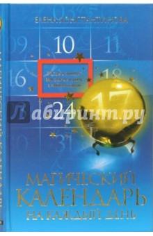 Магический календарь на каждый день - Елена Константинова