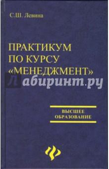 Практикум по курсу Менеджмент - Левина, Турчаева
