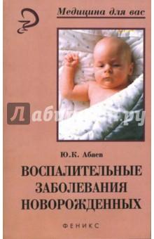 Воспалительные заболевания новорожденных - Юрий Абаев