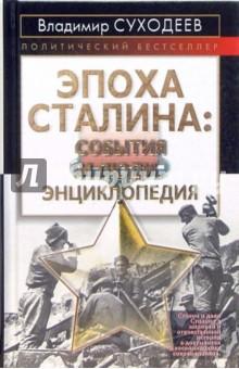 Эпоха Сталина: события и люди. Энциклопедия - Владимир Суходеев