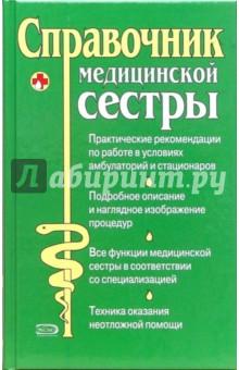Справочник медицинской сестры по уходу - Юрий Елисеев