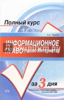 Информационное право (право Интернета): Учебное пособие