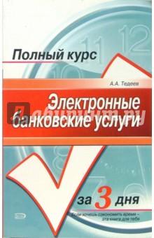 Электронные банковские услуги: Учебное пособие - Астамур Тедеев