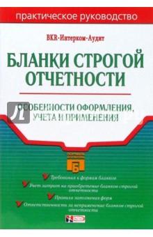 Бланки строгой отчетности: Особенности оформления, учета и применения