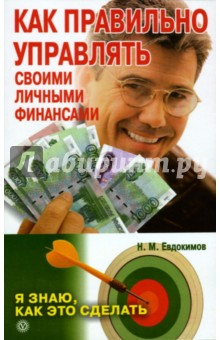 Как правильно управлять своими личными финансами - Н. Евдокимов