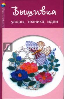 Вышивка: узоры, техника, идеи - Людмила Данильченко