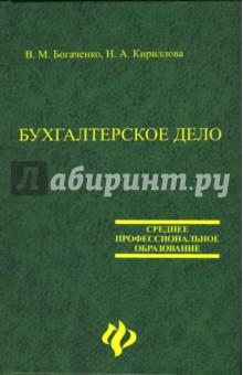 Бухгалтерское дело для колледжей - Богаченко, Кириллова