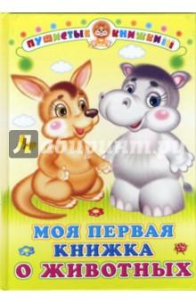Моя первая книжка о животных