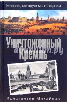 Уничтоженный Кремль - Константин Михайлов