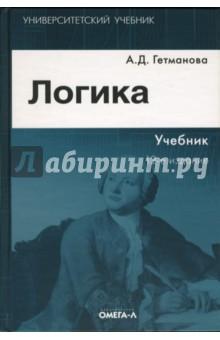 Логика: Учебник для студентов вузов - Александра Гетманова