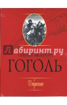 Гоголь. Избранное + CD (в коробке) - Николай Гоголь