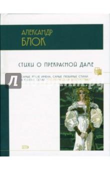 Стихи о Прекрасной Даме - Александр Блок