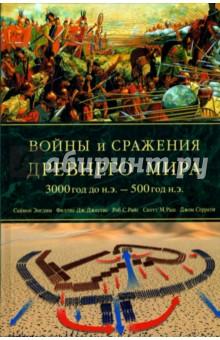 Войны и сражения Древнего мира 3000 год до н.э.- 500год н.э - Саймон Энглим