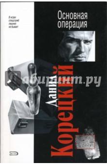 Основная операция: Роман - Данил Корецкий