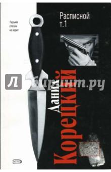 Расписной. Роман в 2-х томах. Том 1 - Данил Корецкий