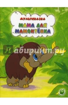 Мама для мамонтенка - Дина Непомнящая