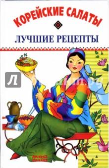 Корейские салаты: Лучшие рецепты - Ксения Маловажная