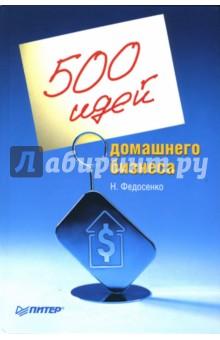 Новые идеи бизнеса нелли федосенко бизнес с нуля без стартового капитала идеи