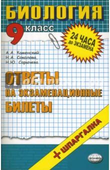 Биология. Ответы на экзаменационные билеты. 9 класс: учебное пособие - Соколова, Каменский