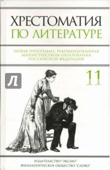 Хрестоматия по литературе: 11 класс - Вера Быкова