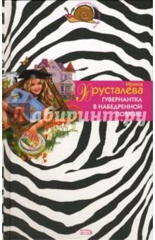 Гувернантка в набедренной повязке: Роман - Ирина Хрусталева