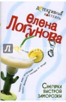 Снегурка быстрой заморозки: Роман - Елена Логунова