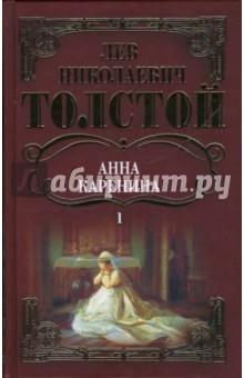 Собрание сочинений: Анна Каренина: Роман. Том 1 - Лев Толстой