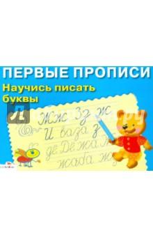 Научись писать буквы - И. Попова