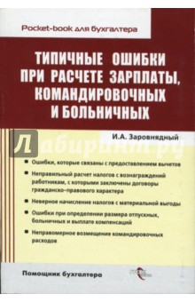Типичные ошибки при расчете зарплаты, командировочных и больничных - Иван Заровнядный